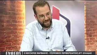 Συνέντευξη του Νεκτάριου Φαρμάκη στην Εκπομπή Ευθέως   ORT TV