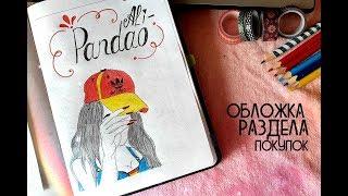 Мой личный дневник ч.9 / Оформление обложки / Идеи для ЛД? / Что писать в ЛД? / Ведение