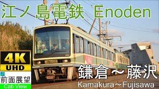 4K前面展望江ノ島電鉄Enoden鎌倉~江ノ島~藤沢