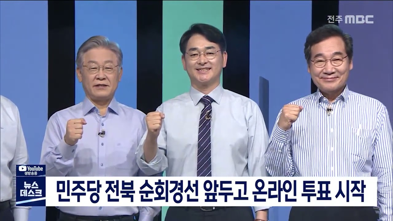 민주당 전북 순회경선 앞두고 온라인 투표 시작