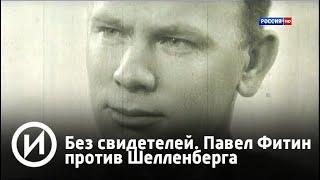 "Без свидетелей. Павел Фитин против Шелленберга | Телеканал ""История"""