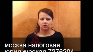 налоговая юридическая москва 7276204