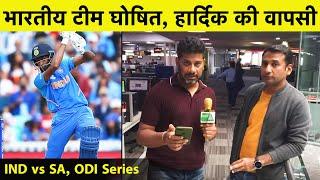 Indian team for ODI Series against South Africa has been announced. Hardik Pandya and Bhuvnewshwar Kumar back in the squad. Virat Kohli will lead the Indian teams in 3 ODIs against South Africa. The tour will kick-off with the ODI series starting from March 12.  कृपया इस लिंक पर क्लिक करें और TAK ऐप डाउनलोड करें https://bit.ly/33A6Scr  For Advertising queries, please give us a missed call on +917827000333 Or mail us at mobiletak@aajtak.com  If you want to buy any product related to sports, you can visit our storefront on Amazon.in  Click on the link given below to visit Sports Tak's store front.  https://www.amazon.in/shop/sportstak ---------- About Sports Tak:   स्पोर्ट्स तक (Sports Tak) खेल की दुनिया की हर छोटी-बड़ी खबर आपके लिए लाता है। स्पोर्ट्स You Tube पर आपको मिलेगी हर ब्रेकिंग न्यूज, विश्लेशण और बड़े-बड़े खिलाड़ियों के Exclusive इंटरव्यू। साथ ही सुनील गावस्कर, हरभजन सिंह, मोहम्मद अजहरूद्दीन, मदनलाल, आकाश चोपड़ा और निखिल चोपड़ा जैसे क्रिकेट दिग्गज आपके लिए खेल पर चर्चा करेंगे और आपके सवालों के जवाब भी देंगे। खेल जगत की हर खबर से रूबरू होने के लिए सब्सक्राइब/Subscribe कीजिए स्पोर्ट्स तक (Sports Tak)।    You can follow स्पोर्ट्स तक (Sports Tak) on:   Sports Tak Youtube: https://www.youtube.com/sportstak Sports Tak Facebook: https://www.facebook.com/sportstak/ Sports Tak Twitter: https://twitter.com/sports_tak SportsTak Instagram: https://www.instagram.com/sportstakofficial/   Sports Tak, as the name suggests, is all about sports. You can find all the latest sports news from around the world here. Not just that, we bring to you exclusive interviews, live chats with players - past and present - and also the top journalists from sports journalism. It is an exclusive platform for sports news updates for the fans, not just from the sub-continent but the world over