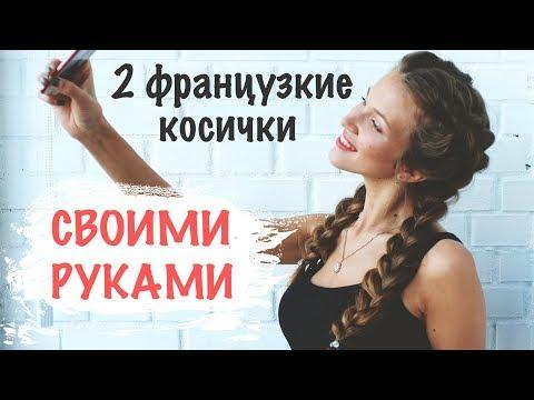 Как плести косы самой себе? Марина Побединская #2