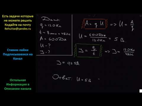 Физика При переносе заряда 120 Кл из одной точки электрической цепи в другую за 8 мин совершена