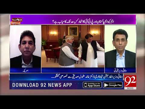 What special government done in 30 days comparatively previous ? Dr Danish | 27 Sep 2018 | 92NewsHD