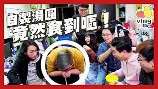 【農曆新年】自製湯圓,竟然食到嘔?|Pomato 小薯茄