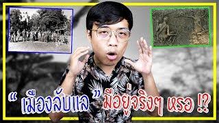 """หลอนสุดสัปดาห์ Ep.39 """" คนเมืองลับแล """" เคยอยู่ร่วมกับคนไทยมาก่อน !?"""