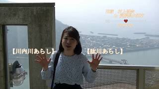 「肱川あらし(愛媛県大洲市)」レポート