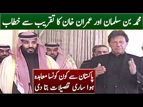 PM Imran Khan and Saudi Crown Prince Speech | 17 February 2019