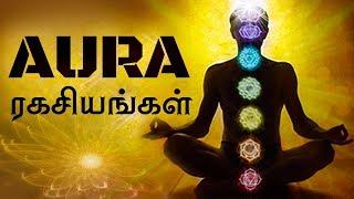 மிரள வைக்கும் ஆரா ரகசியங்கள் : Prof Sundara Vadivelu Interview | Aura Energy Secrets Revealed | 2.0