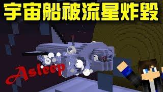 Minecraft 創世神 睡著(ASLEEP)劇情地圖!(上) 我的宇宙船被流星炸毀了!1.8【至尊星】