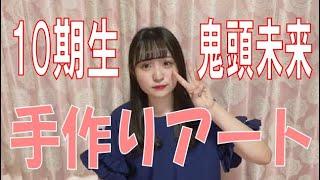 SKE48の「レッツ STAY HOME」/ 鬼頭未来(テレビ愛知・SKE48共同企画)