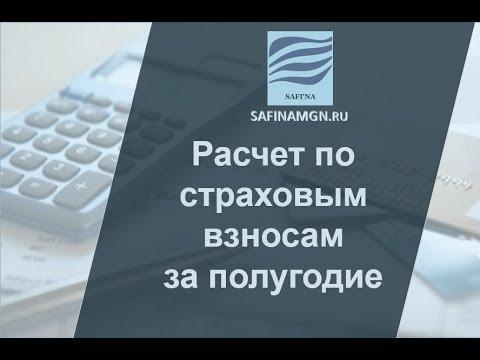 Видео-инструкция заполнения Расчета по страховым взносам за полугодие (2 квартал)
