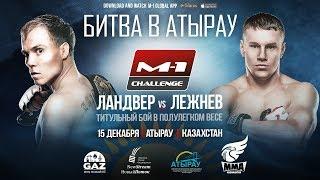Промо турнира M-1 Challenge Битва в Атырау, 15 декабря, Казахстан