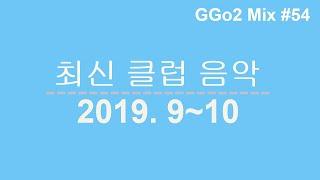 최신 클럽 음악 (LIVE MIX) 2019. 9~10