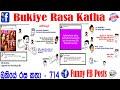 #Bukiye #Rasa #Katha #Funny #FB #Posts 202103013- 714