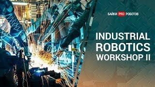 Робототехника в России: полный анализ и перспективы