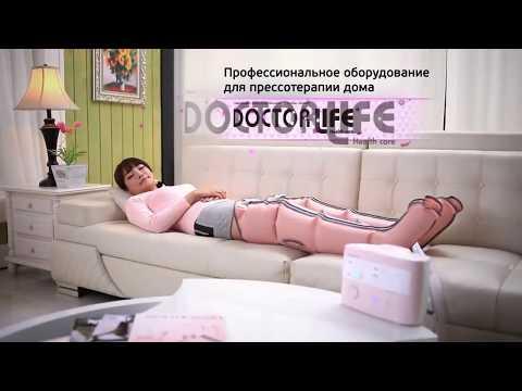 Аппарат для прессотерапии (лимфодренажа) DOCTOR LIFE LX7 + манжета для руки + манжеты на ноги (XL стандартный размер)