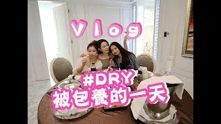 [Vlog] DRY被包養了?|澳門酒店|SPA晚餐早餐
