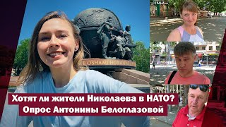 У жителей Николаева спросили, хотят ли они в НАТО (видео)