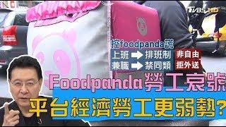foodpanda 3萬人哀號錢更難賺 平台經濟讓勞工更弱勢? 少康戰情室 20191017