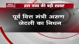 Former finance minister and senior BJP leader Arun Jaitley passed away at All India Institute of Medical Sciences (AIIMS). Earlier, AIIMS doctors said that his health was getting deteriorated on Friday.  Jaitley, 66, was rushed to AIIMS on August 9 after he complained of breathlessness and restlessness.     News Nation is a leading Hindi News Channel. News Nation covers breaking news, latest news, entertainment news, Bollywood news, business news and sports news. Today News Nation is amongst top Hindi News channels as per the current rating system. The channel recently celebrated its 4th anniversary and is going strong.   Subscribe us on YouTube Channel: https://www.youtube.com/NewsNationTV  Get More Updates on: http://www.newsnation.in  Download Android and iOS Apps for more updates:   Android App: https://play.google.com/store/apps/details?id=com.newsnationonline&hl=en  iOS App: https://itunes.apple.com/in/app/newsnation/id917219227?mt=8 Follow us on:  Facebook: https://www.facebook.com/NewsNationChannel Twitter : https://twitter.com/NewsNationTV Google+ : https://plus.google.com/u/0/+NewsNationTV?pageId=106285995264756645929&authuser=1