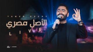 تحميل اغاني الأصل مصري - تامر حسني لايف / El Asl Masry Live - Tamer Hosny MP3
