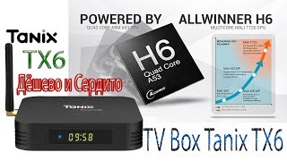 TV Box Tanix TX6 Дёшево и сердито на процессоре Allwinner H6 Обзор