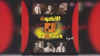 فرقة الأخوة - الديرة تحميل MP3