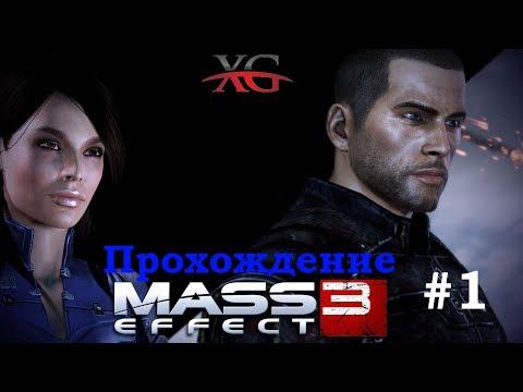 Полное прохождение Mass Effect 3: Начало. Стрим #1