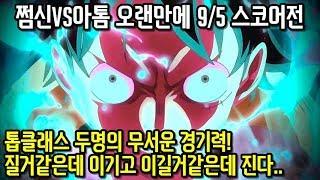"""파오캐 스코어전 쩜신vs아톰 오랜만에 9/5 """"빅매치"""""""