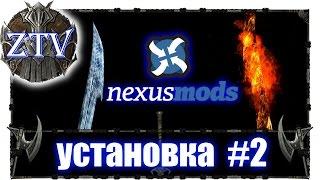 Как Устанавливать Моды на Скайрим (Nexus Mod Manager) ► Установка #2 \\ ZTV
