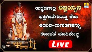 LIVE Ukkadagathri Karibasaveshwara Sri Ajjayya-Bhaktigeethegalu |Kannada Devotional Songs |