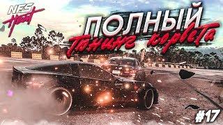ПОЛНЫЙ ТЮНИНГ КОРВЕТА! (ПРОХОЖДЕНИЕ NFS: HEAT #17)