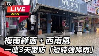 梅雨鋒面+西南風 一連3天嚴防短時強降雨