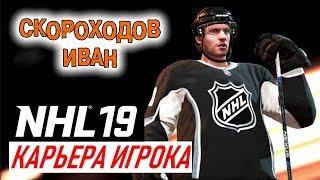 Прохождение NHL 19 [карьера игрока] #1
