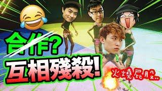 【爆笑~四人互相殘殺!?火燒屁股真爽…】BEN AND ED 2搞笑精華(中字) /w Songsen, Jakipai, 老洋