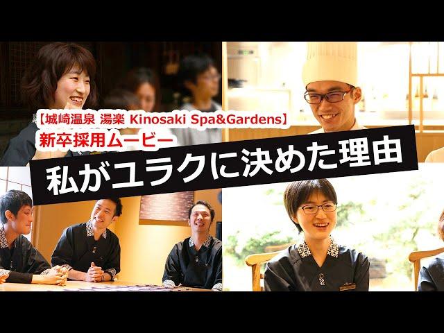 【城崎温泉 湯楽 Kinosaki Spa&Gardens】新卒採用ムービー「私がユラクに決めた理由」