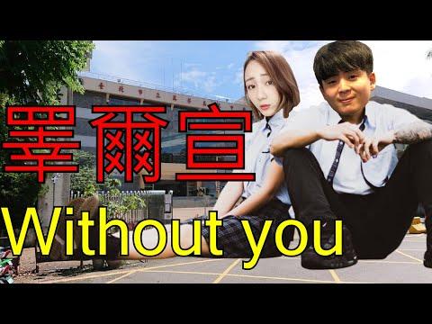 睪爾宣 - without you feat. 子喵喵 龜狗 卡薩夫 國動 陳澤慶