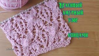 Вязание спицами.Красивый ажурный узор №065 Knitting .Beautiful openwork pattern