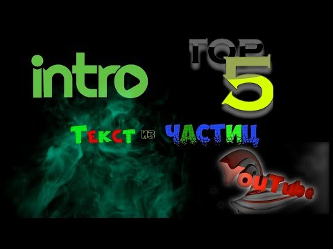 Текст из частиц After Effects Топ 5 интро из частиц 💾 Скачать интро After Effects бесплатно ютуб
