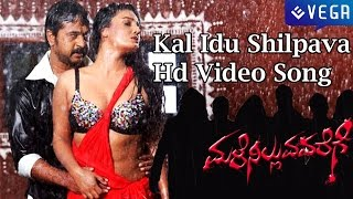 Male Nilluvavarege Movie - Kal Idu Shilpava Maado Mohana Hd Video Song