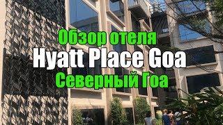 Hyatt Place Goa, Северный Гоа, Кандолим