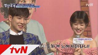 군화곰신 커플! 이준♡정소민, 이 때부터 핑크빛! 명단공개 211화