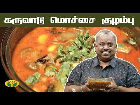 Chef Dhamu's கருவாடு மொச்சைக்கொட்டை குழம்பு  | VIP Kitchen | Adupangarai | Jaya TV