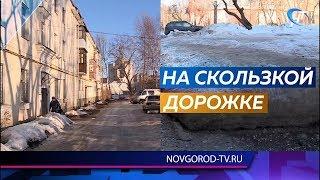 Мэрия объявила войну гололеду и сосулькам во дворах Великого Новгорода