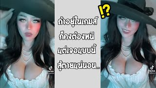 ชีวิตจริงเจอแบบนี้วิ่งเข้าสู้ แล้วคงไม่หนีแบบในเกมส์... #รวมคลิปฮาพากย์ไทย