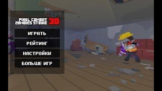 Pixel Combat: Zombies Strike - Gameplay (ios, ipad) (RUS)