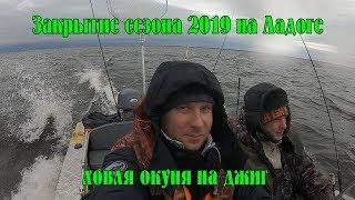 Закрытие рыболовного сезона 2019-2019